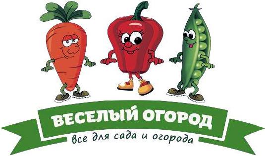 Веселый огород - семена, рассада, грунты, удобрения оптом в Свердловской области | ИП Поротникова
